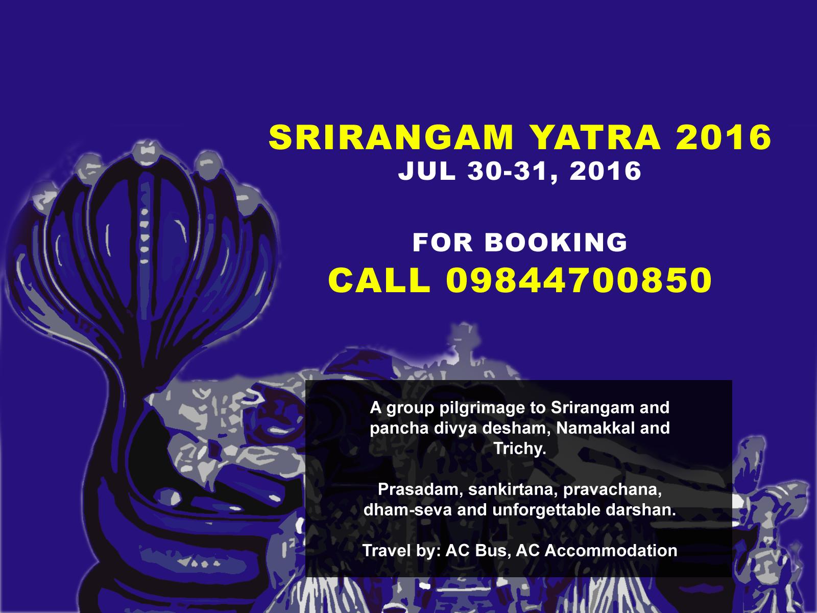 Srirangam Tour